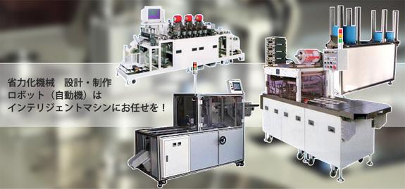 省力化機械 設計・製作 ロボット(自動機)は、インテリジェントマシンにお任せを!